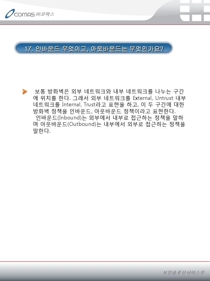 Fortigate]] /><![CDATA[-QnA.PDF_page_18.jpg