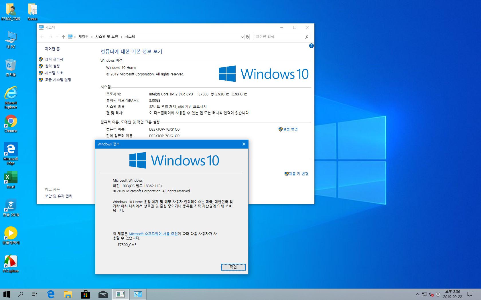 2019-09-22_윈도우 정보.jpg
