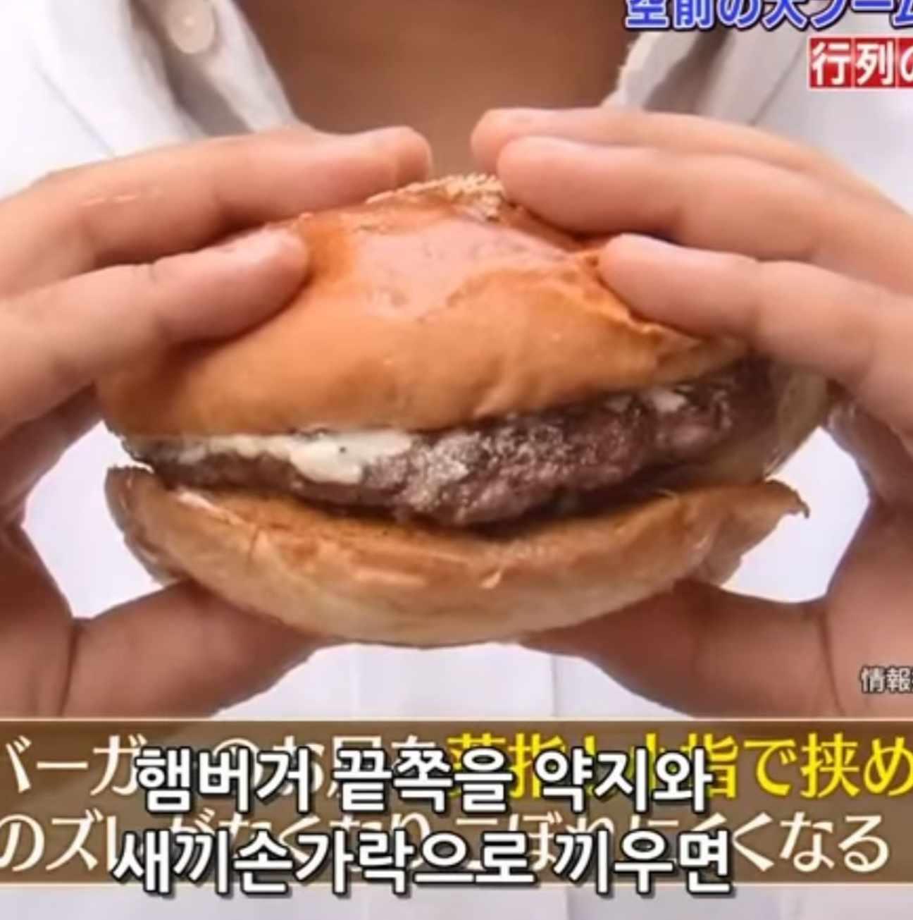 햄버거 깔끔하게 먹는 꿀팁.jpg