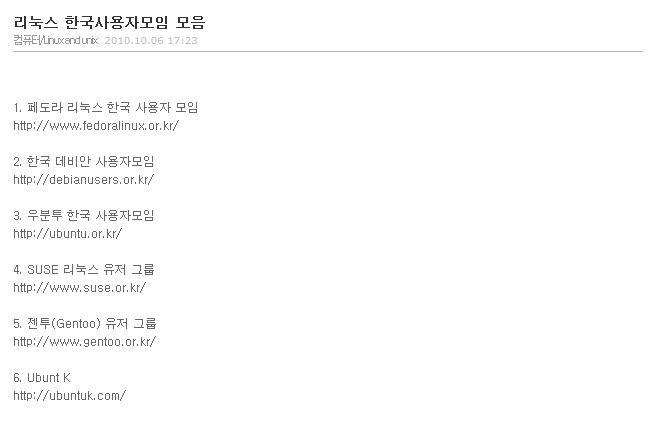 리눅스 한국사용자모임 모음.JPG