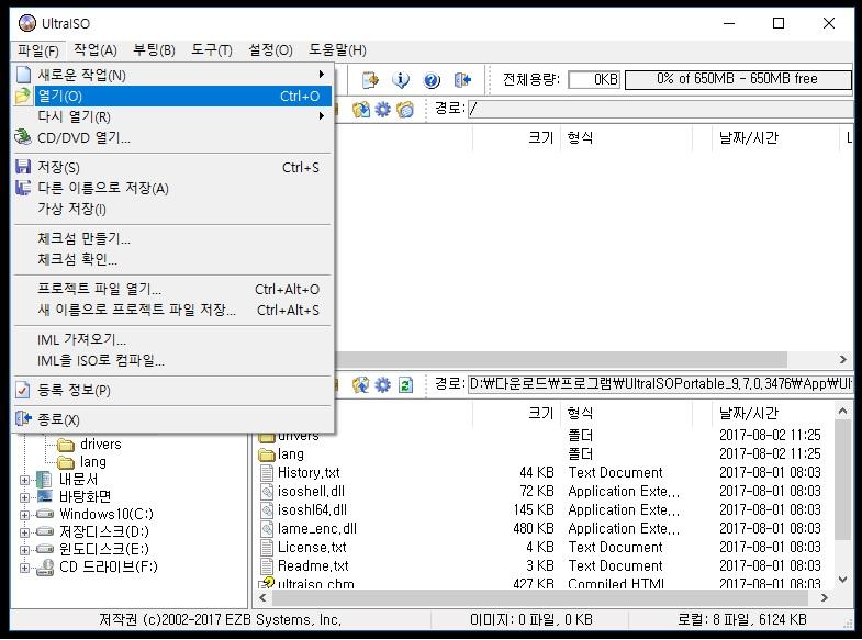2. 파일 - 열기.jpg