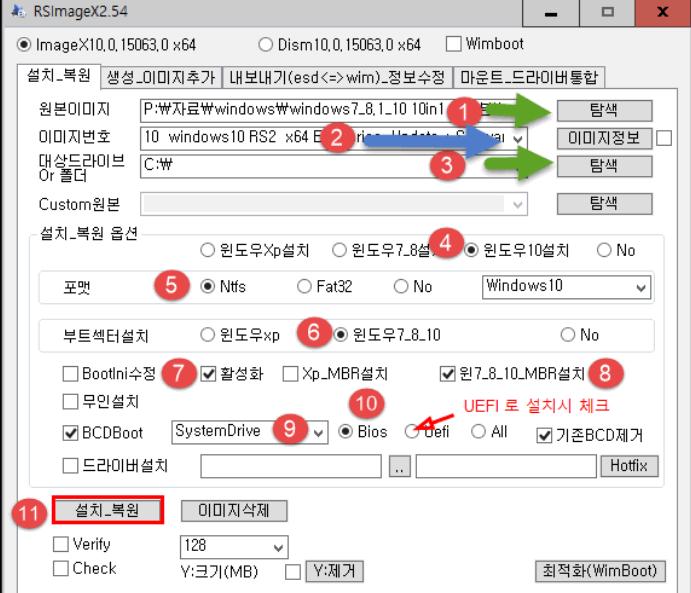 RSImageX 를 이용한 윈도우 설치법.png