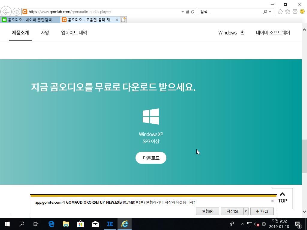 Windows 7 x64-2019-01-18-09-32-11.png