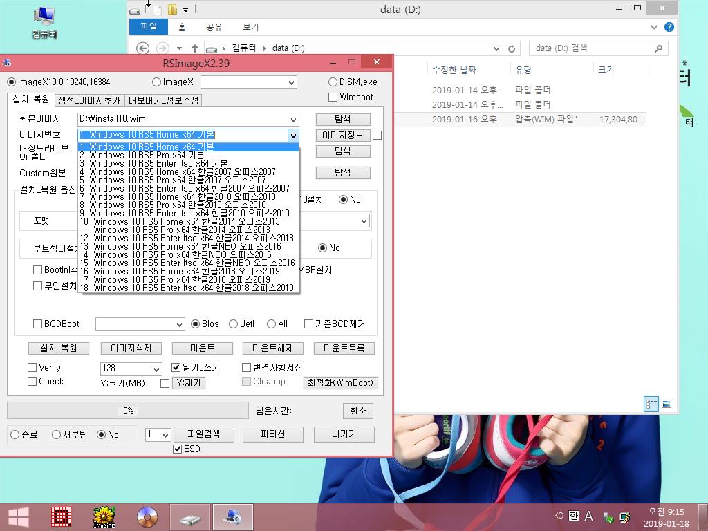 Windows 7 x64-2019-01-18-09-15-16.png