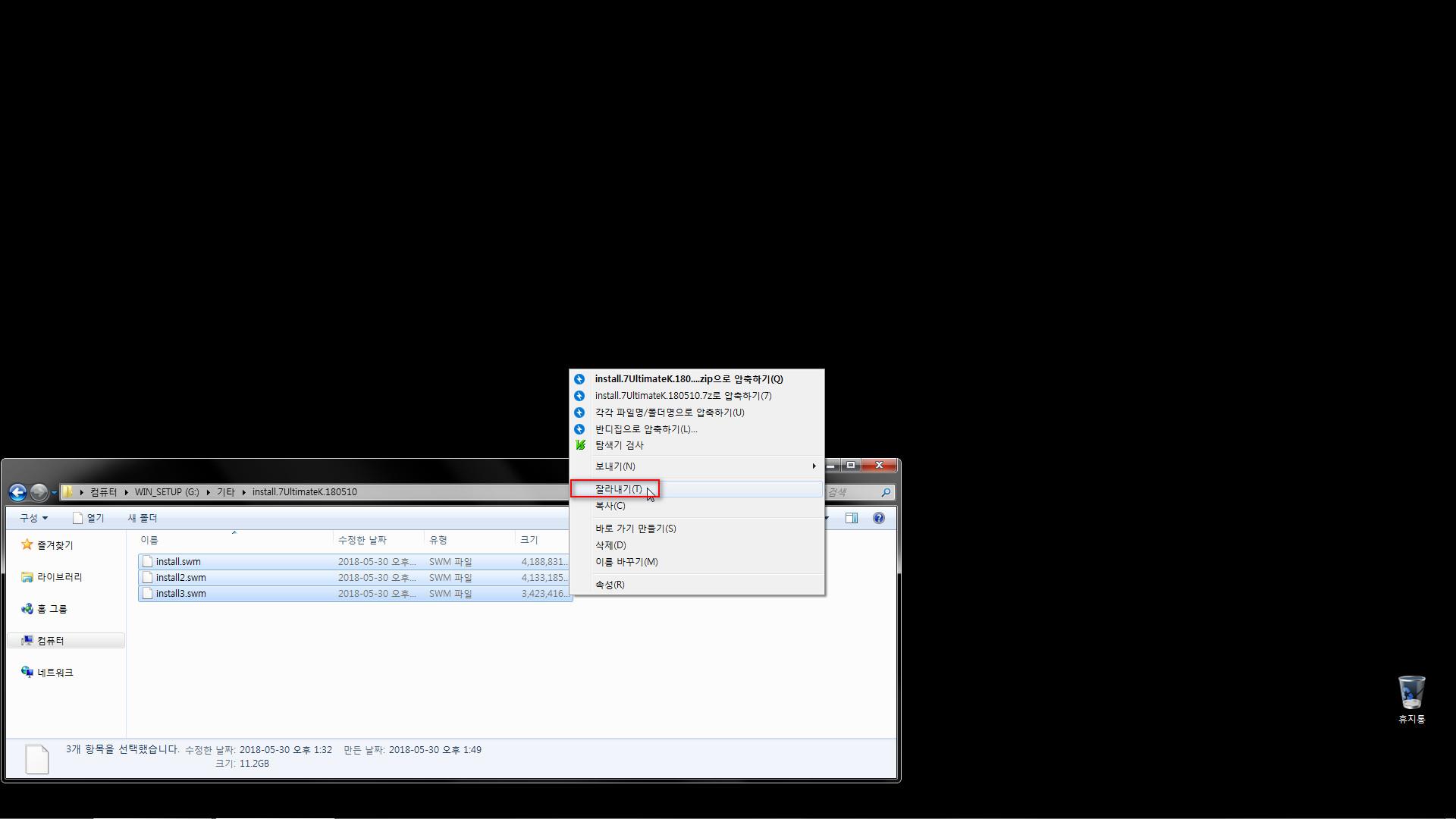 7. 설치할 파일 - 잘라내기.jpg