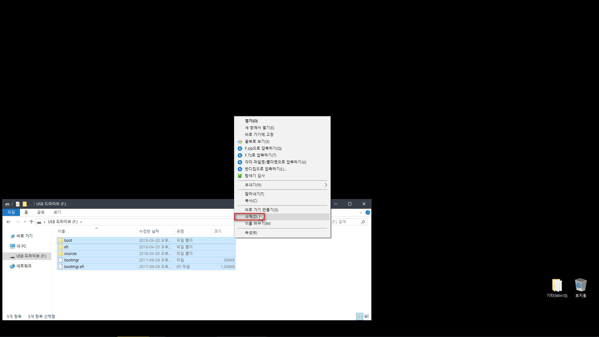 40. 우클릭 드래그 전체 파일 선택 - 삭제 클릭.jpg