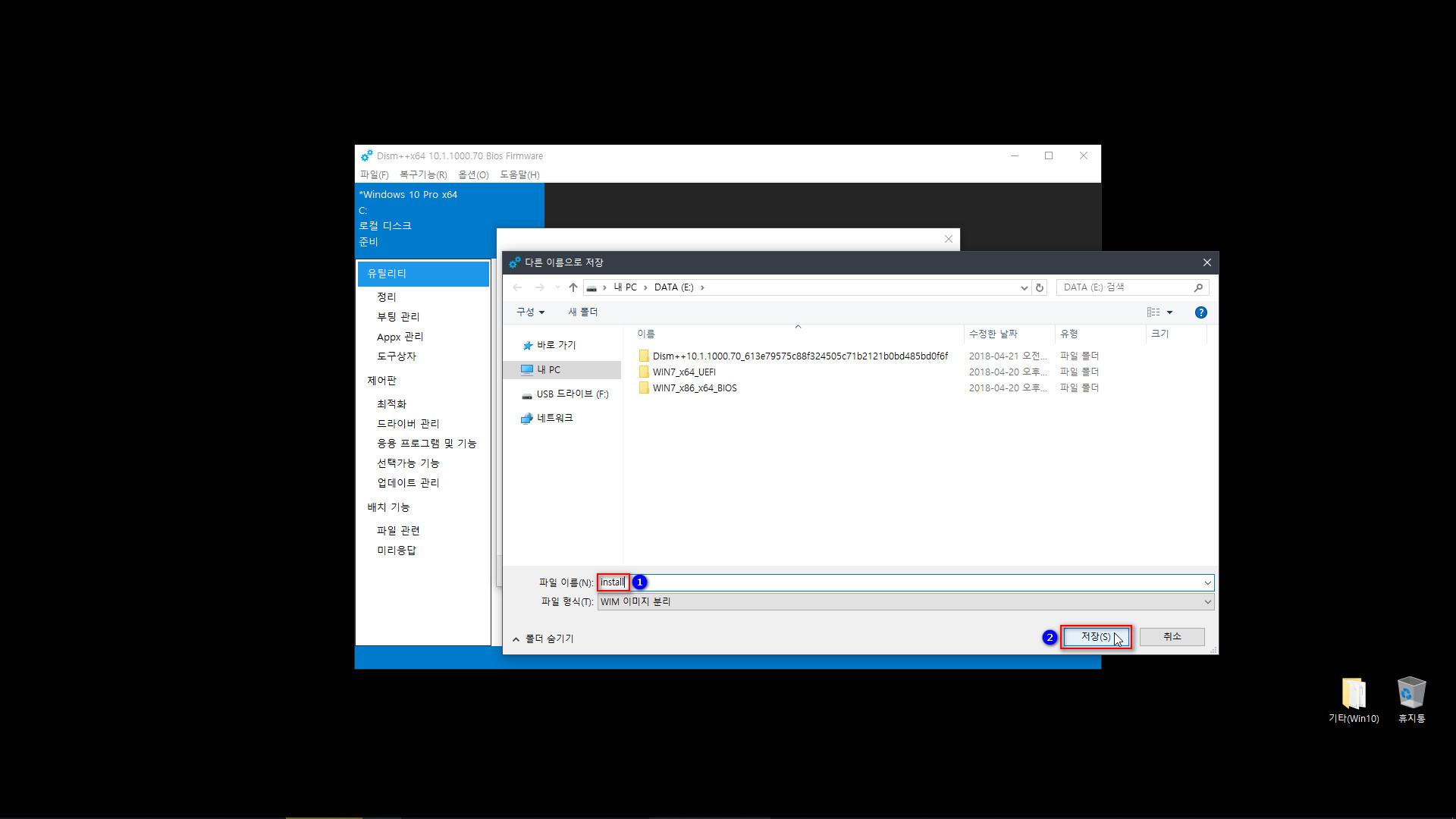 10. 파일 이름 install 만 적고 - 저장 클릭.jpg