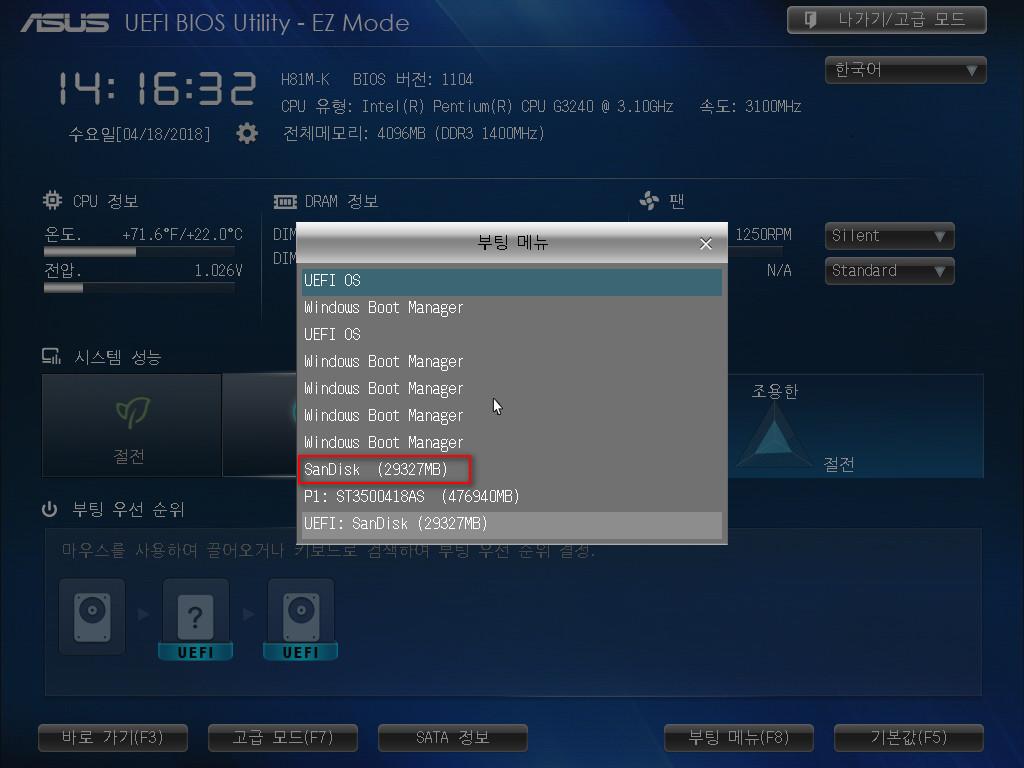 50. BIOS 설치 시 USB 부팅 선택.jpg