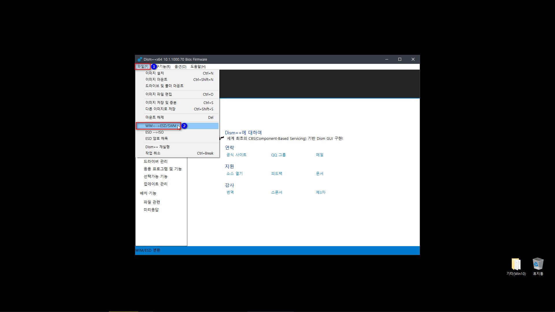 5. 파일 - WIM_ESD,SWM 클릭.jpg