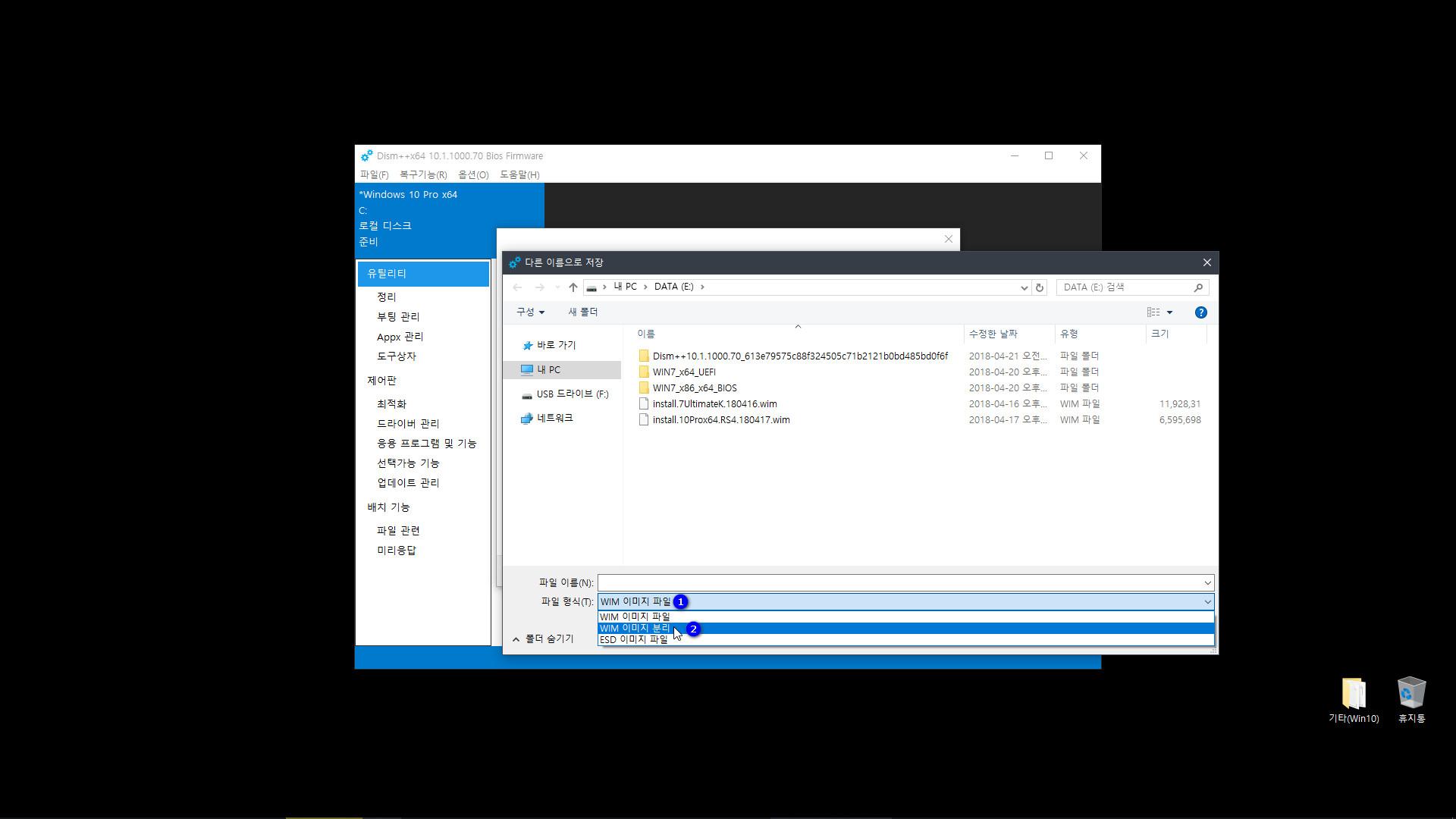 9. WIM 이미지 파일 클릭 - WIM 이미지 분리 선택.jpg