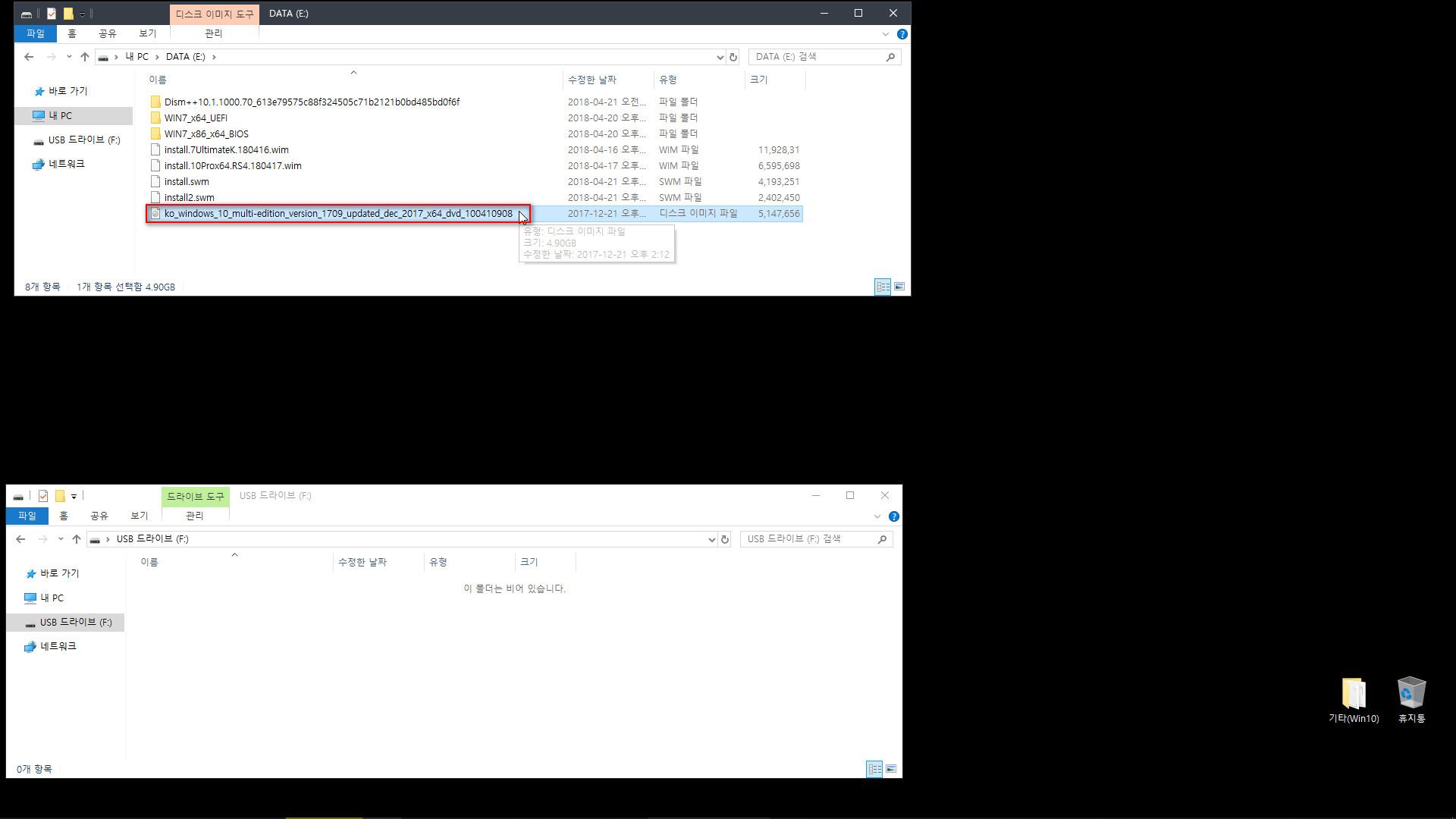 41. 내 PC창 하나 더 열어 - iso 더블 클릭.jpg