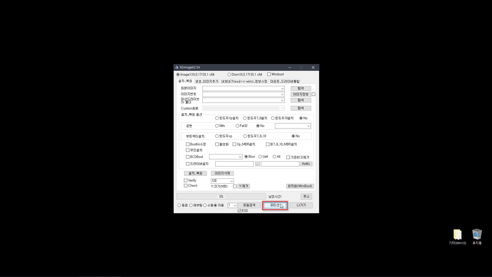 4. RSImageX 실행 - 파티션 클릭.jpg