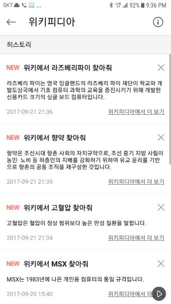 s_Screenshot_20170921-213644.png