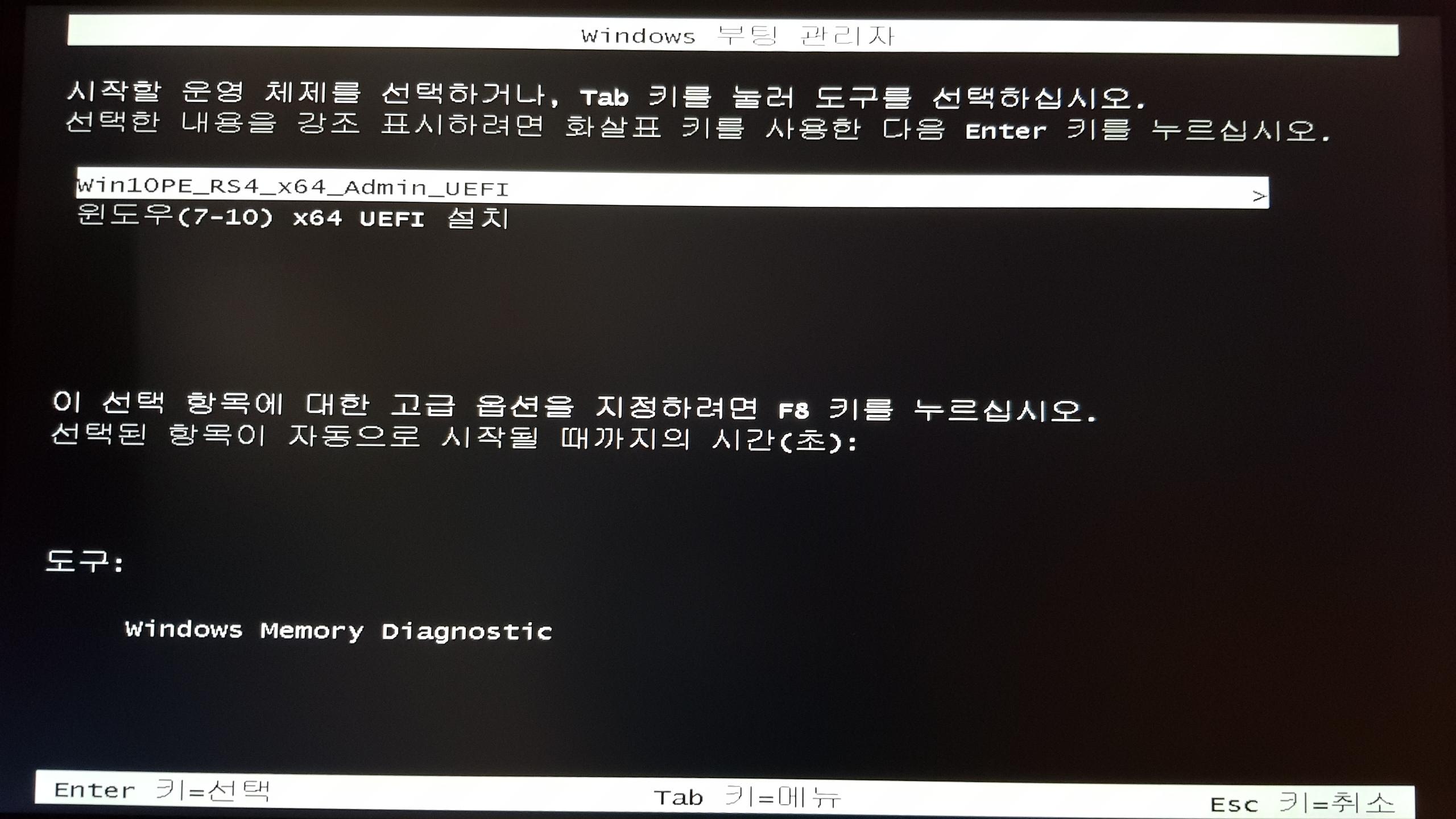 UEFI 부팅 시.jpg