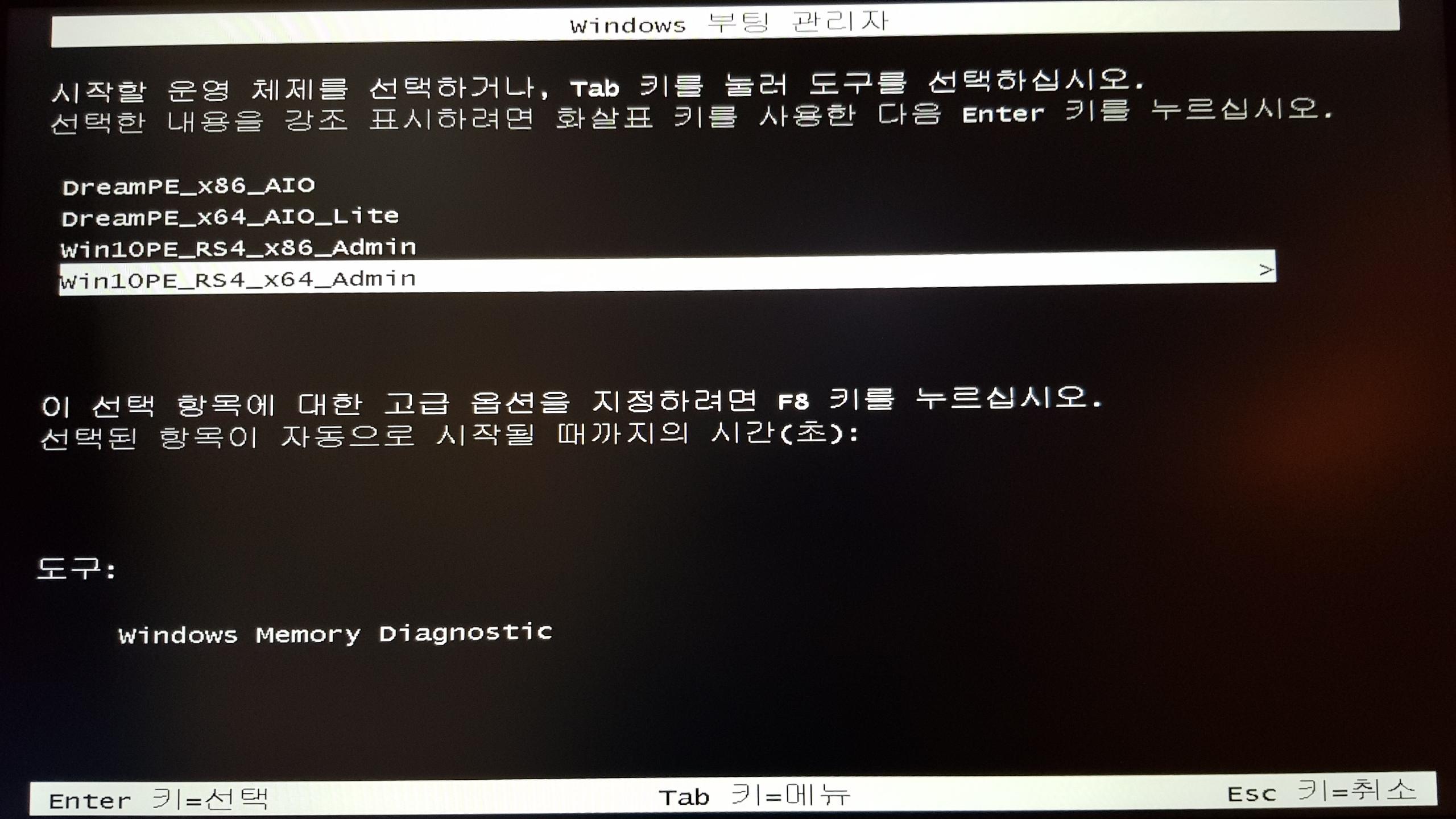 BIOS 부팅 시 선택화면.jpg