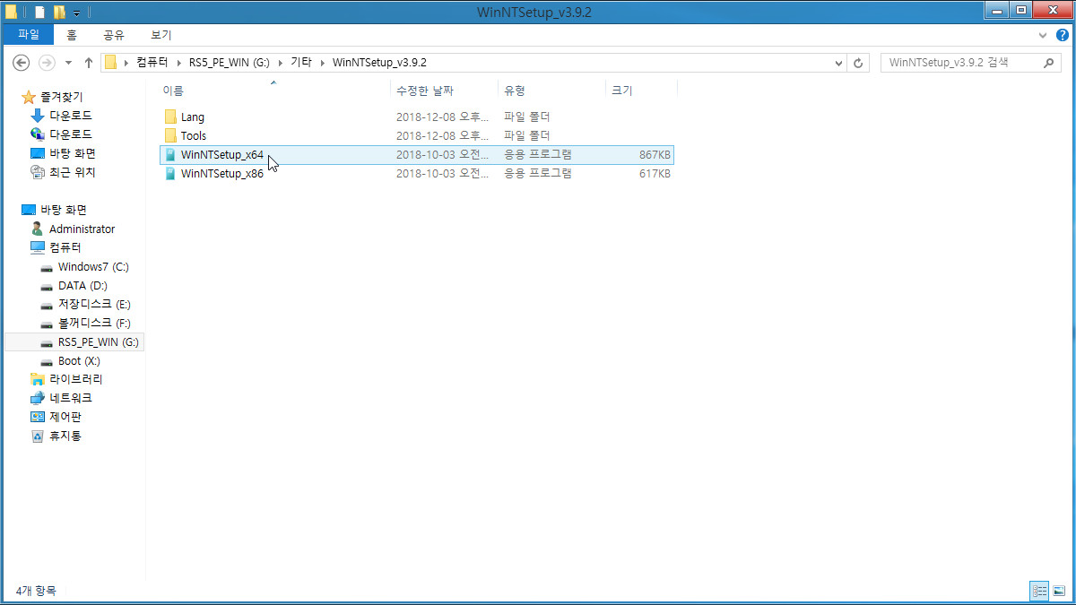 3. PE 부팅 후 내PC - PE USB - 기타 - WinNTSetup 폴더 찾아가서 실행.jpg