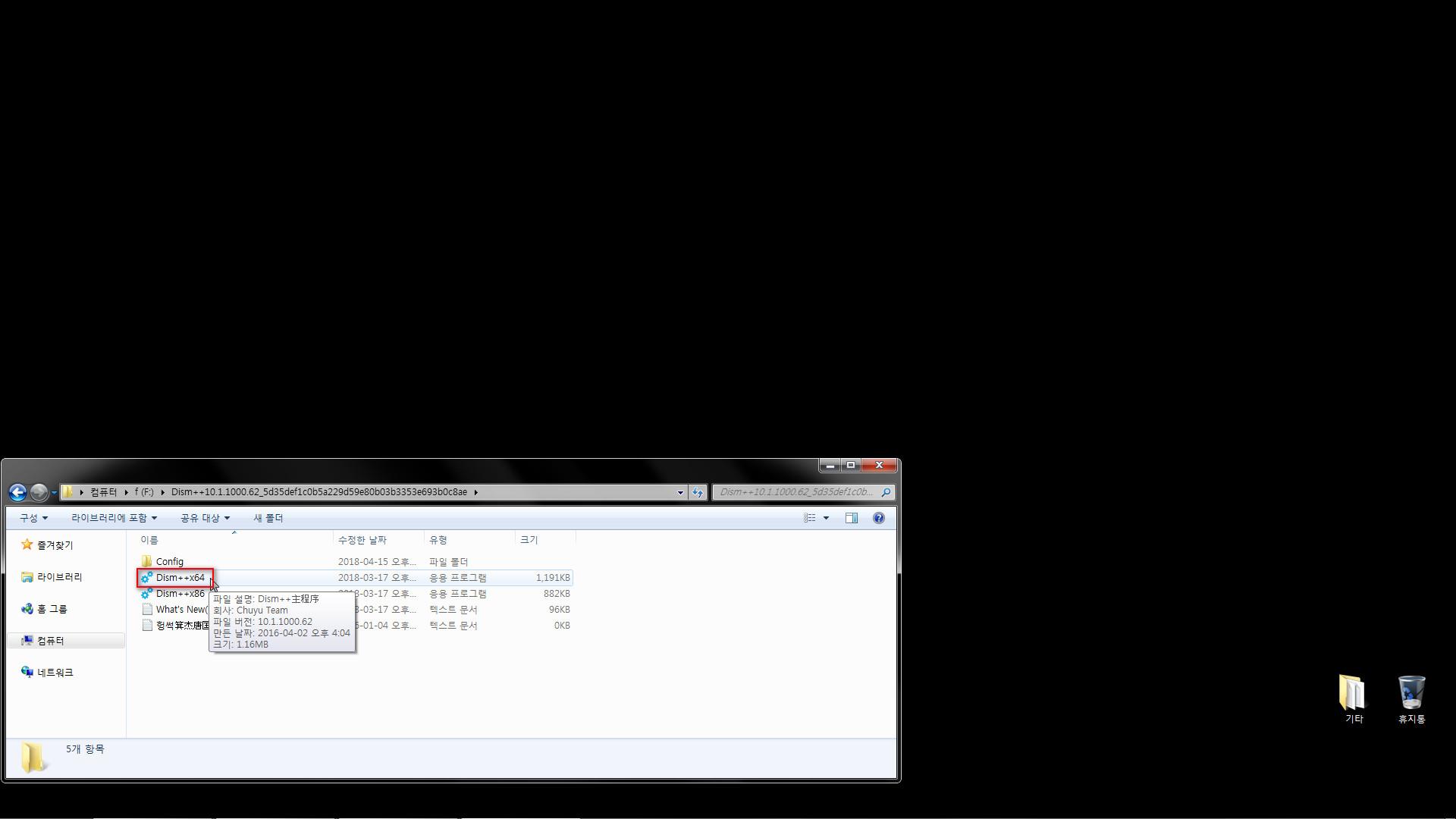 3. Dism++ 실행.jpg