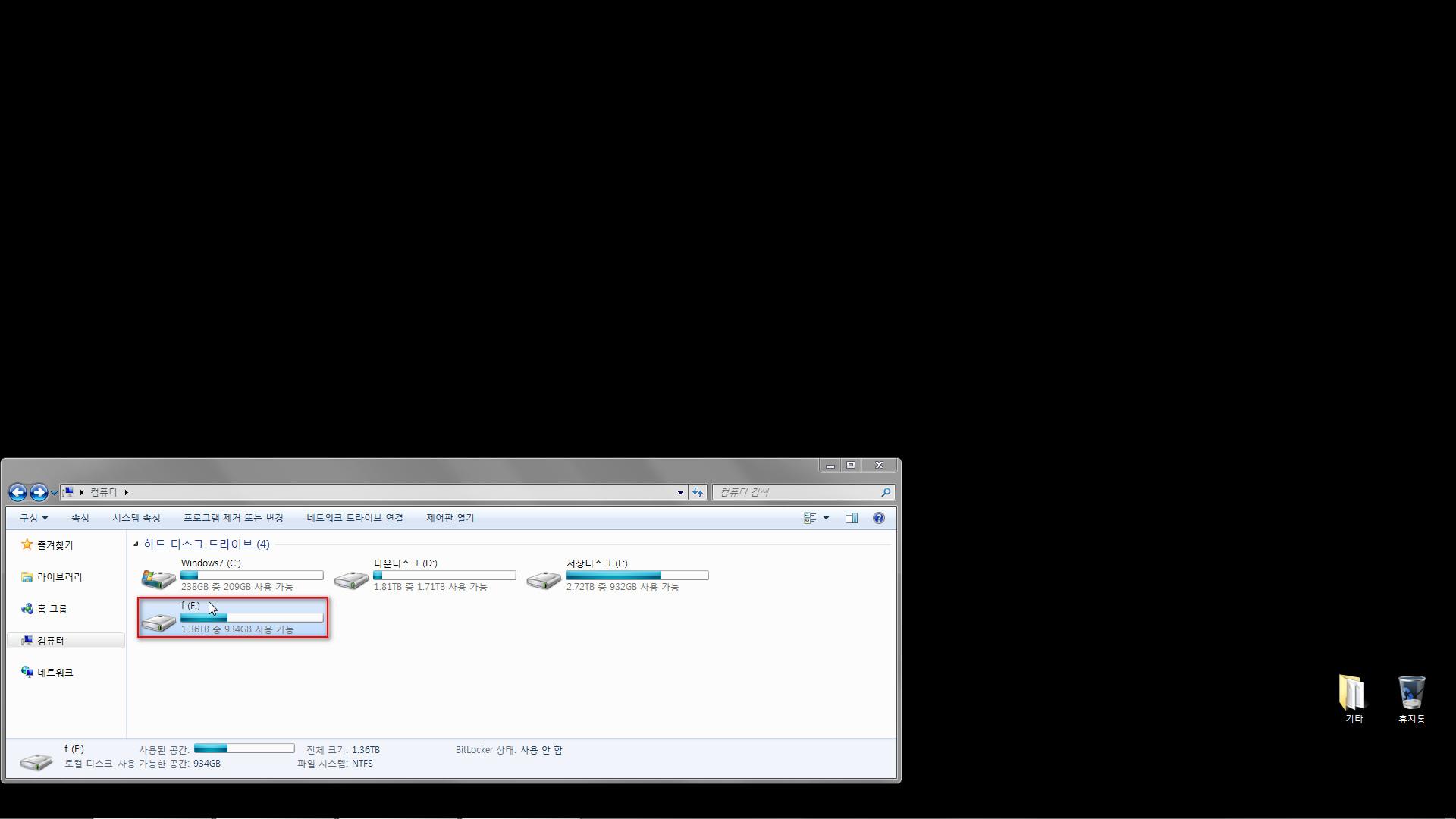 1. 드라이브 이름을 영어로 변경.jpg