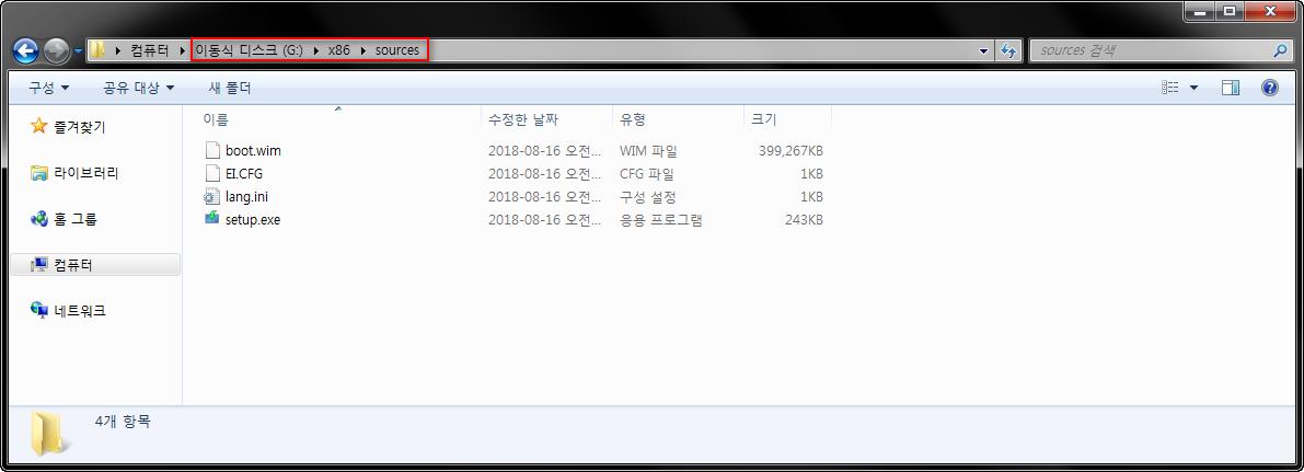 3. x86 - sources에 복사.jpg