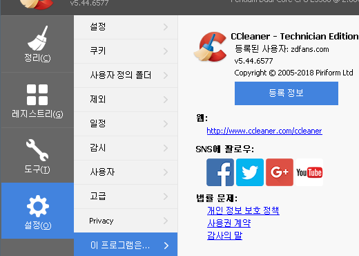 CCleaner 5.44.6577 Technician.png