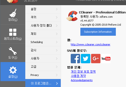 CCleaner 5.44.6577 Professional.png