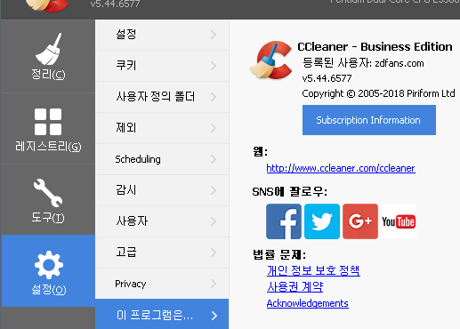 CCleaner 5.44.6577 Business.png