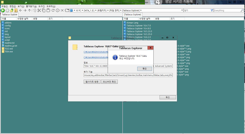 Tablacus Explorer 18.6.7 Portable.png