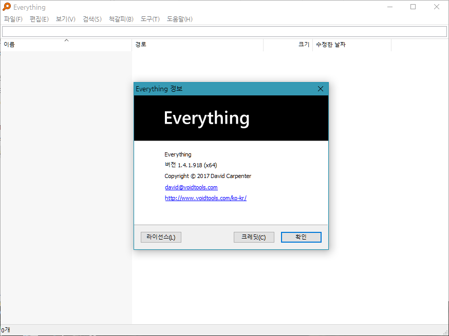 EverythingPortable_1.4.1.918.png