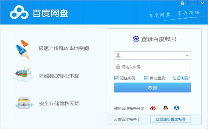 Baidu Netdisk 5.7.3.jpg
