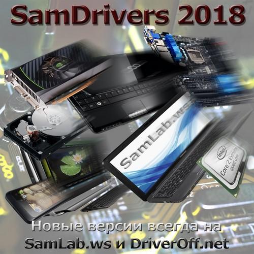samdrivers_thm.jpg