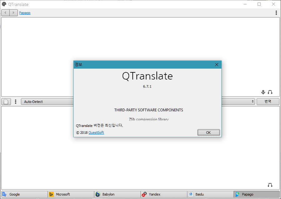 QTranslate_Lite_v6.7.1.png