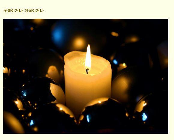 촛불이거나 거울이거나.JPG