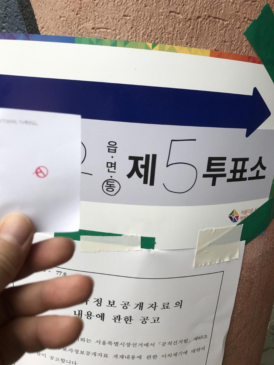 투표 인증샷(002).JPG