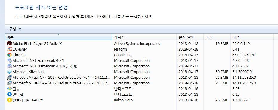 설치프로그램 목록.JPG