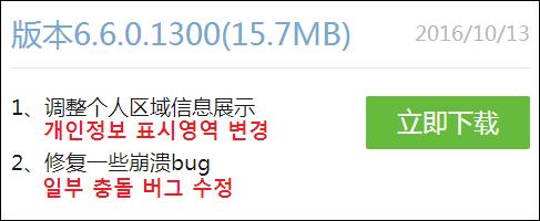 00 업데이트 6.6.0.1300.png