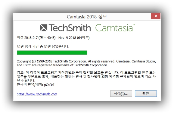 Camtasia1.png