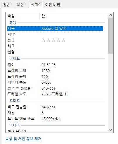 동영상 속성.png