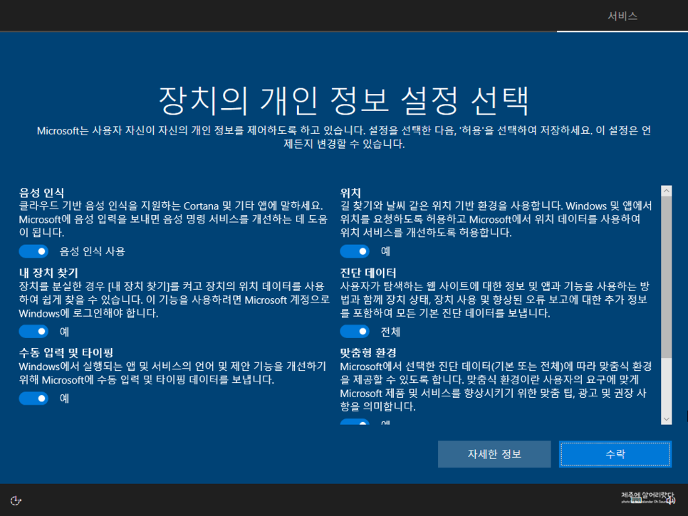 Win10_RS4(17134_48)_x64x86_유틸통합_2018_05_Remiz-7.png