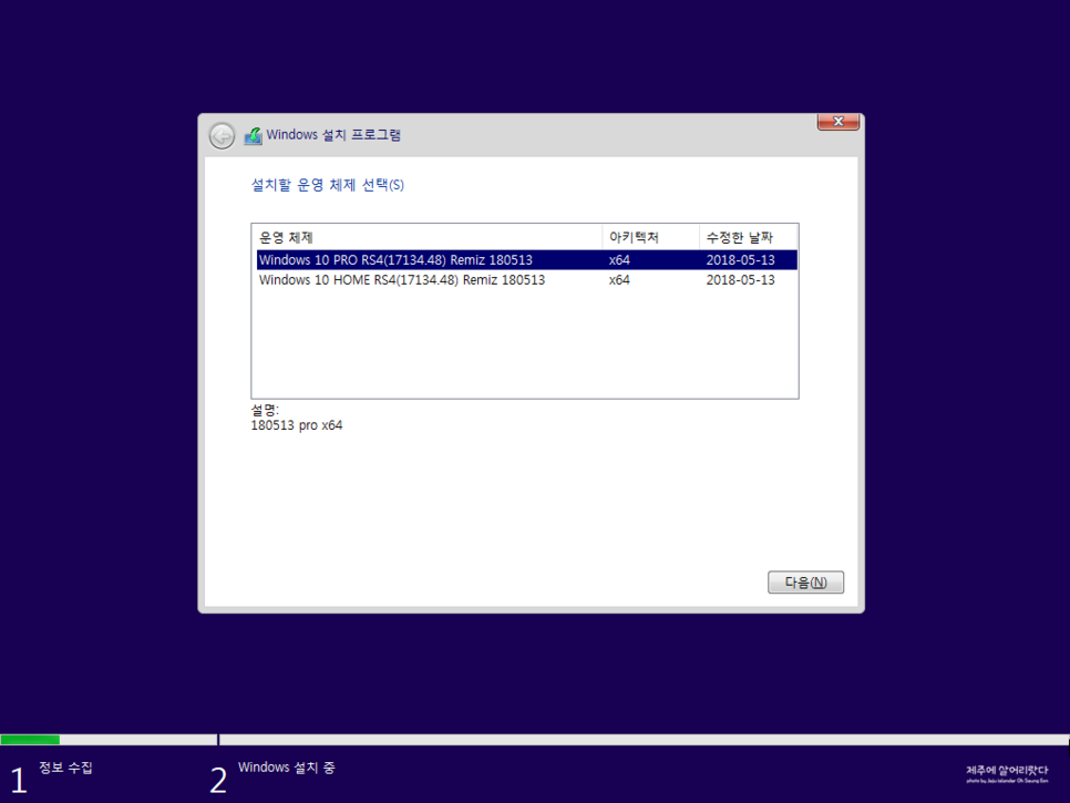 Win10_RS4(17134_48)_x64x86_유틸통합_2018_05_Remiz-3.png