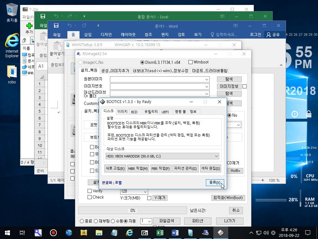 14. 설치된 유틸, 포터블 유틸 몇 개 실행 잘 작동됨.png