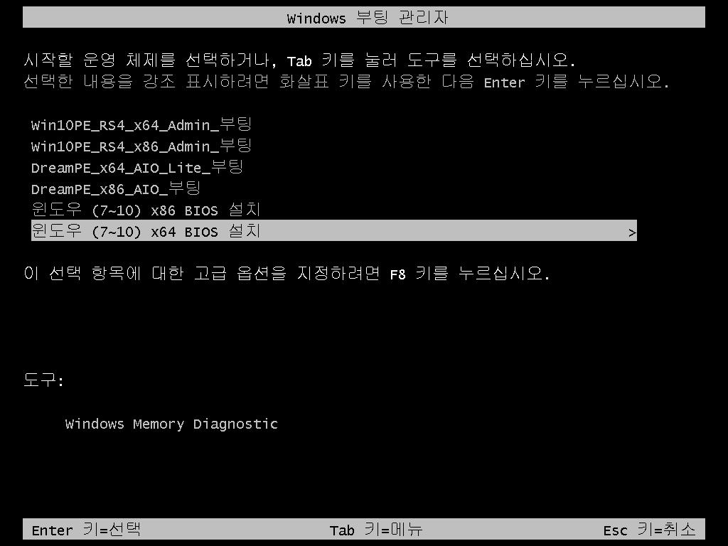 1. x64 설치 선택.png