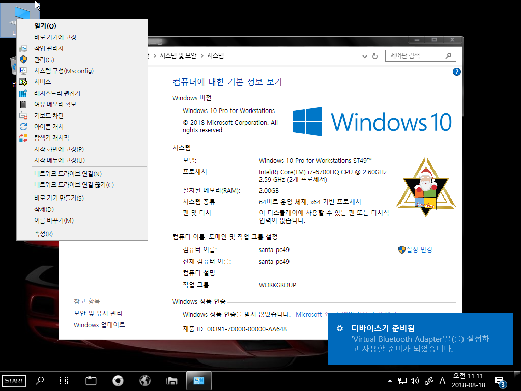 Windows 10 Pro for Workstations ST49-2018-08-18-11-11-12.png