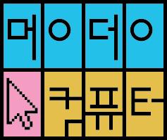메이데이컴퓨터 새로운 서명-검정테두리.png