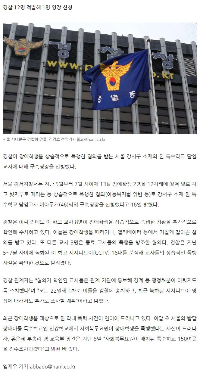 담임교사가 장애학생 상습폭행…아동학대 혐의 구속영장 신청.jpg