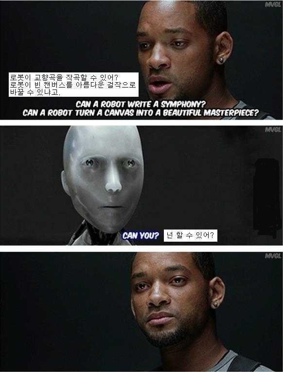 로봇과 인간의 차이1.jpg