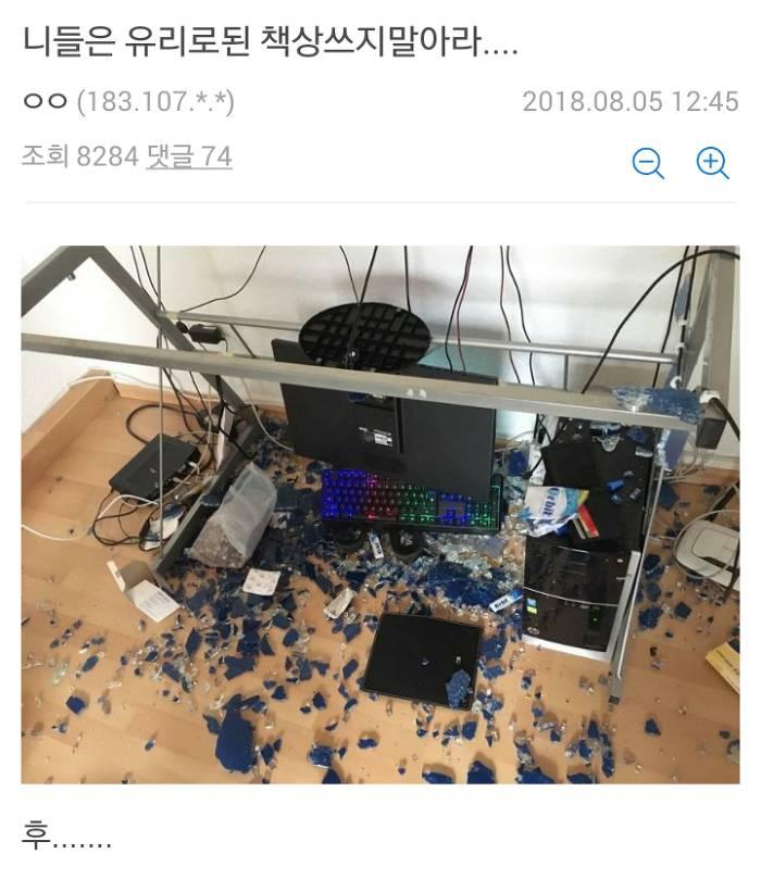 유리 책상의 위험성1.jpg