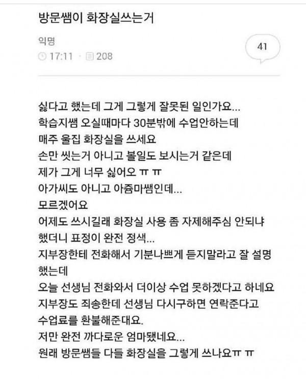 지금 맘카페,여초카페 등에서 미친듯이 논쟁붙은 떡밥.jpg