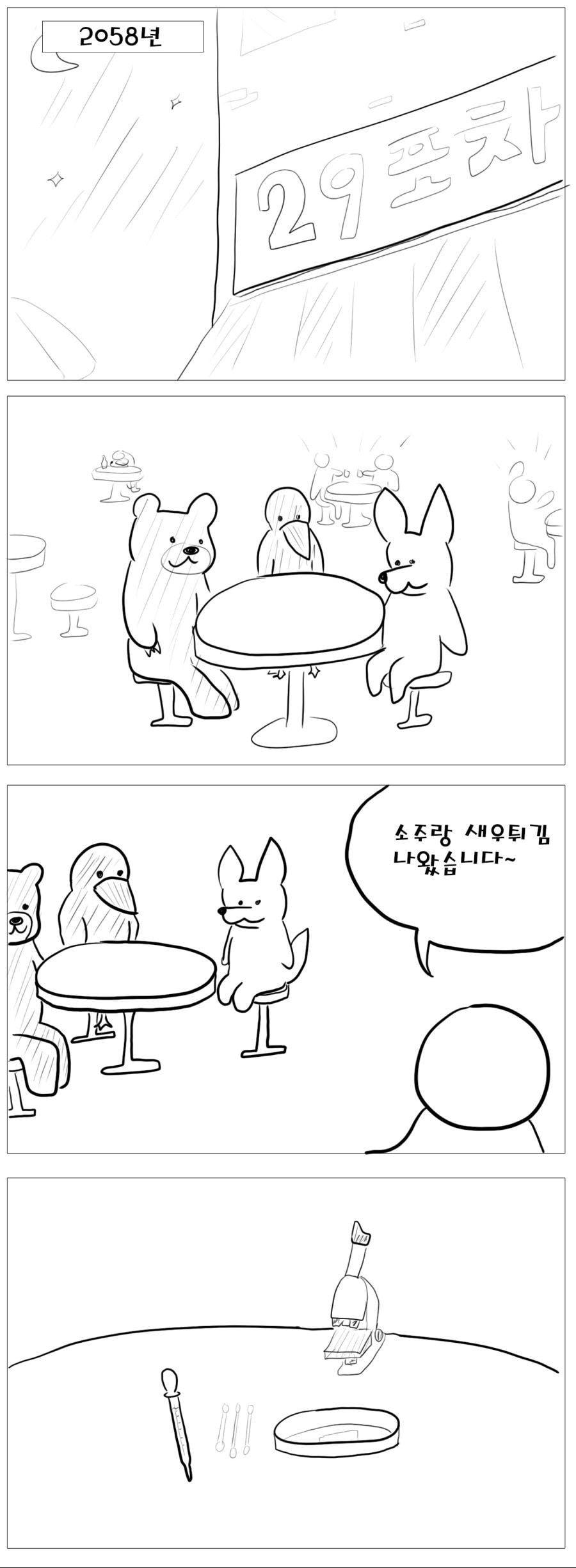 술안주가 창열해지는 만화006.jpg