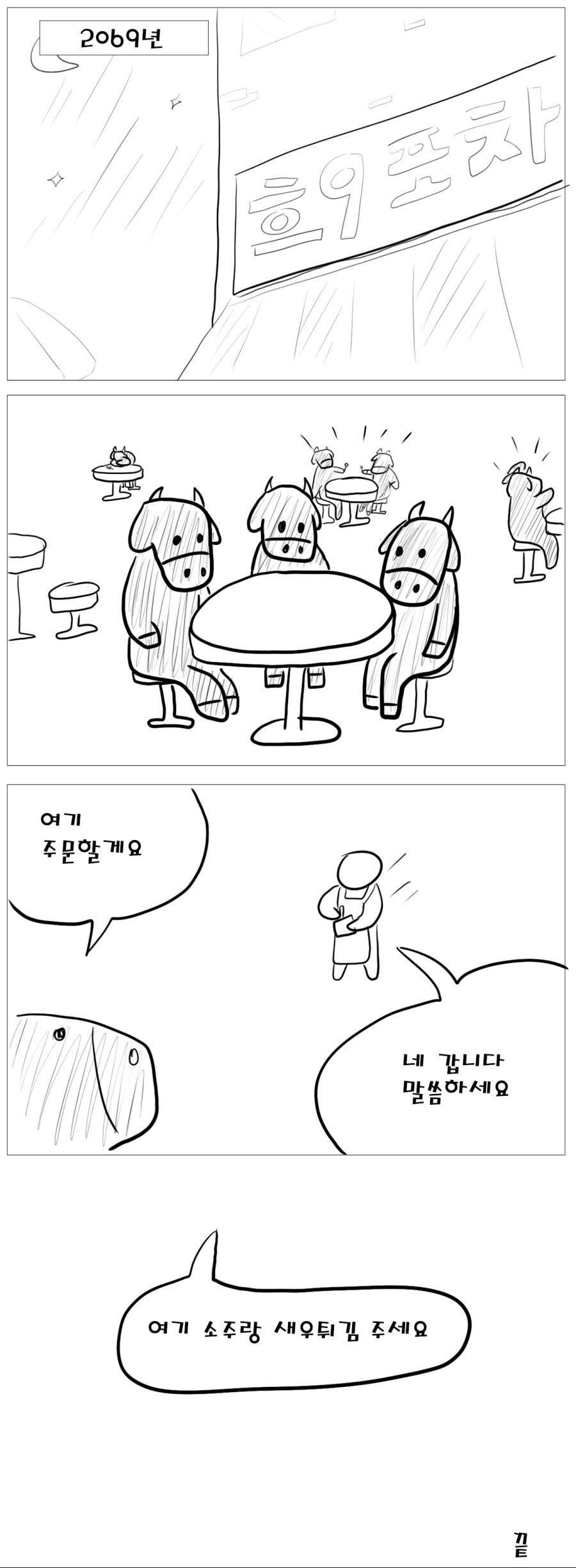 술안주가 창열해지는 만화008.jpg