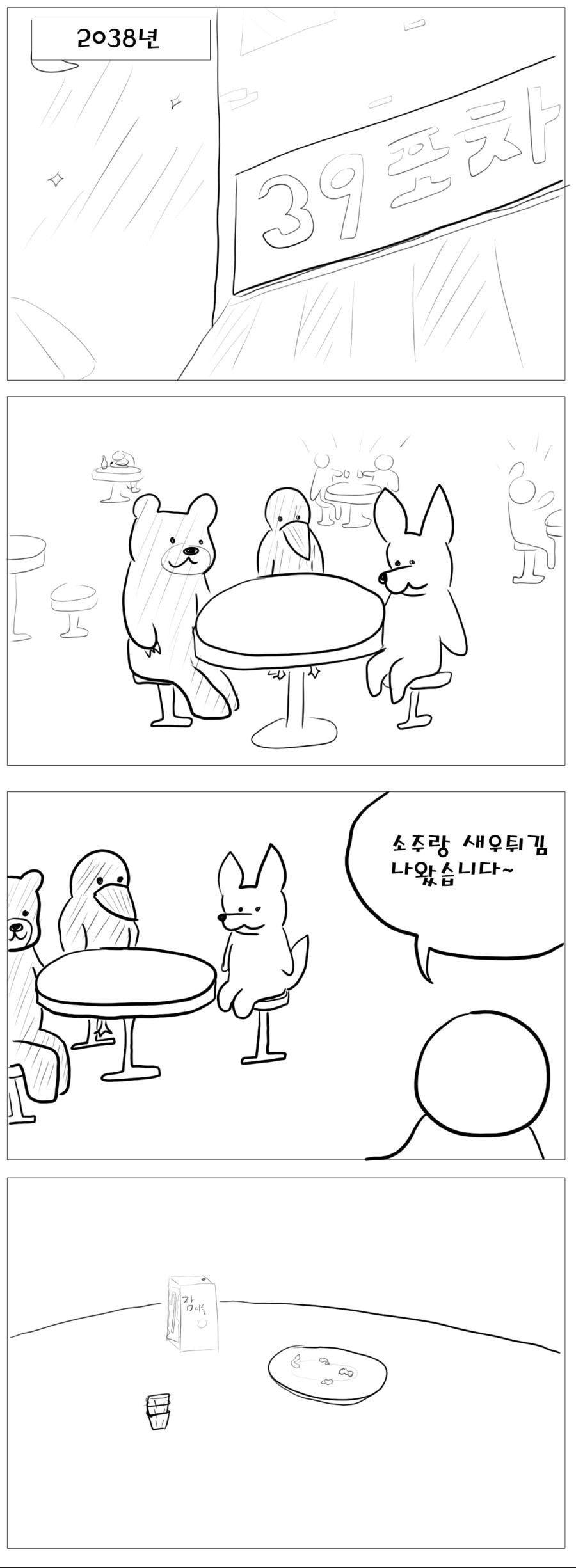술안주가 창열해지는 만화004.jpg